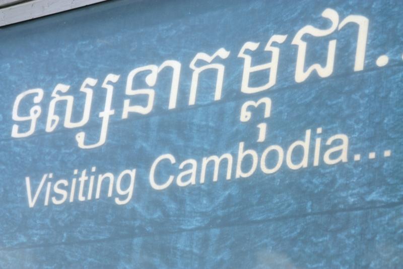 Visiting Cambodia